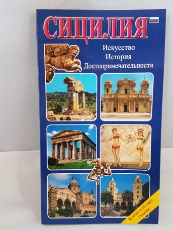 GUIDA SICILIA RUSSO